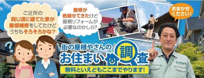 街の屋根やさん取手店はは安心の瑕疵保険登録事業者です